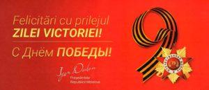 """9 mai ,,Ziua Victoriei"""""""