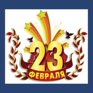 Mesaj de felicitare cu prilejul sărbătorii de 23 februarie, Ziua Apărătorului Patriei!