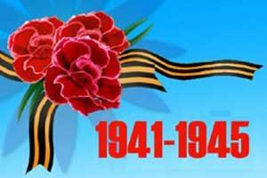 9 Mai, Ziua Victoriei şi a Europei
